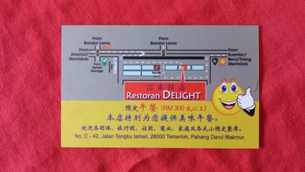 Restoran Delight business card.